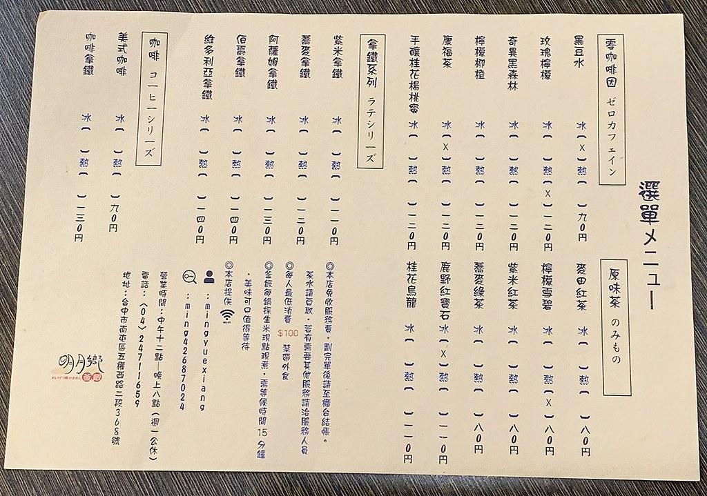 45239723074 c0600472b2 b - 熱血採訪|明月鄉釜飯專研,全台首見超療癒舒芙蕾釜飯,來自日本傳統鍋飯,每鍋從生米煮成熟飯
