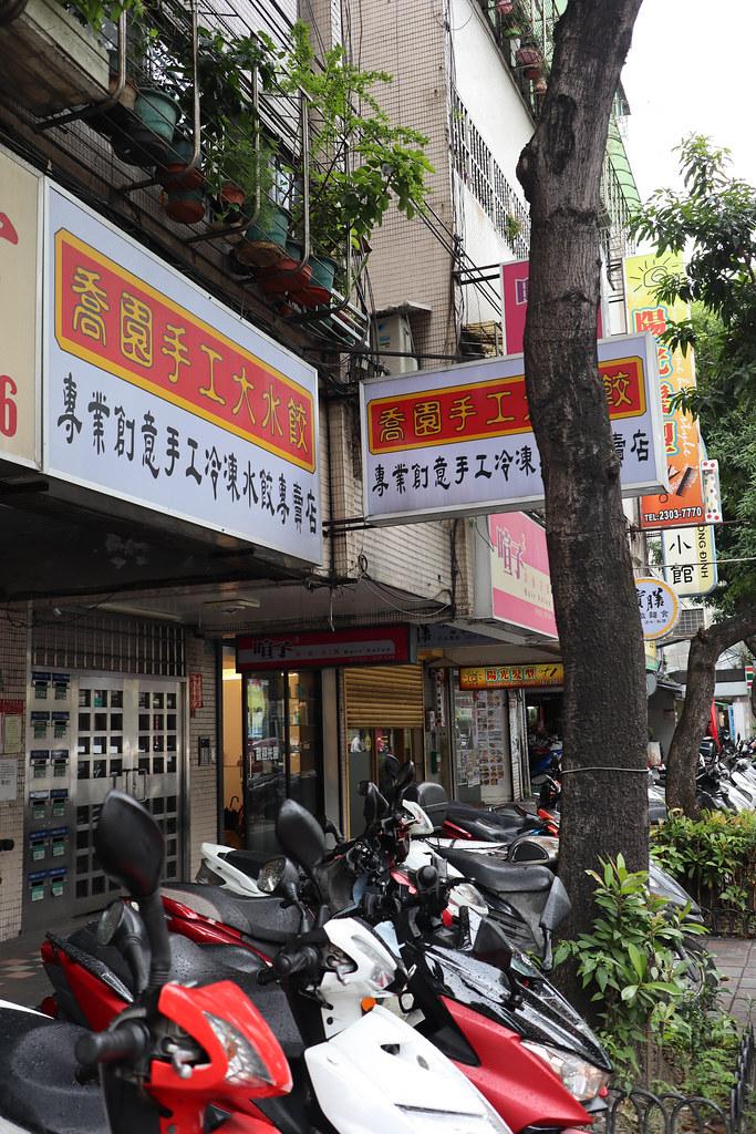 喬園手工大水餃 (2)