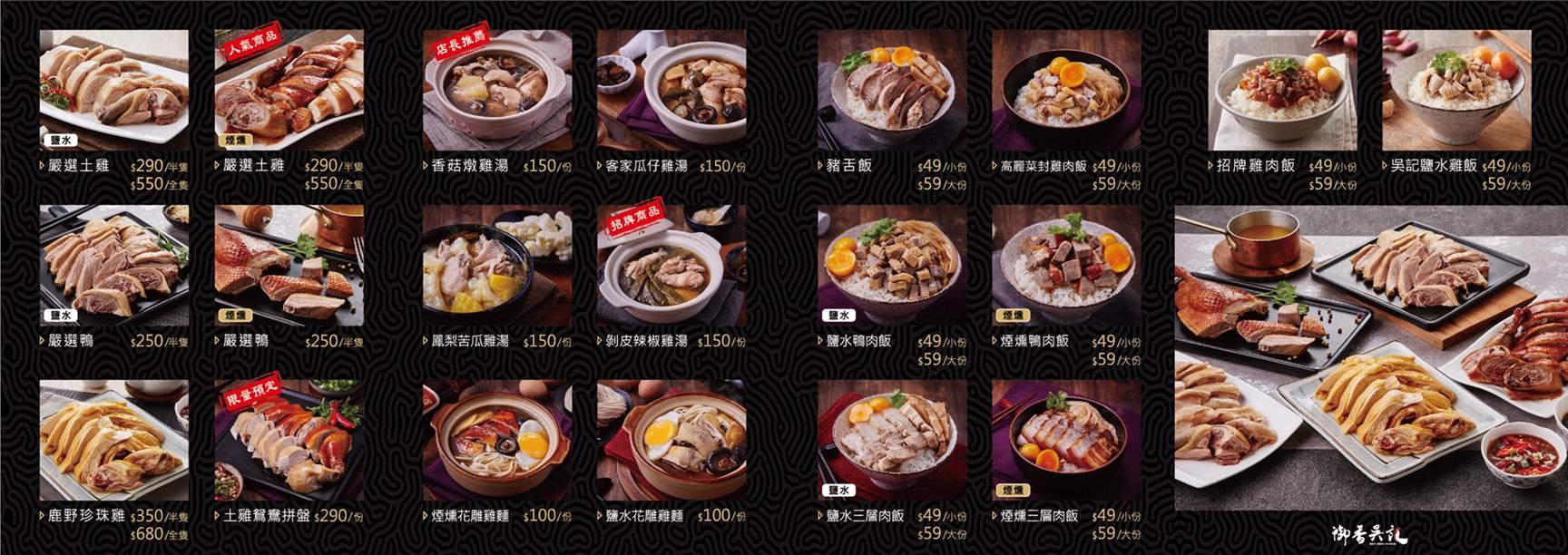 御香吳記2019菜單-1