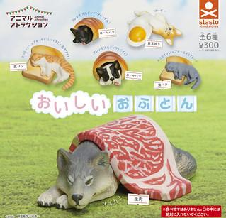 不只讓動物睡得舒服,起床肚子餓還能隨時來一口?! stasto Animal Attraction 系列【好好吃的棉被】アニマルアトラクション おいしいおふとん