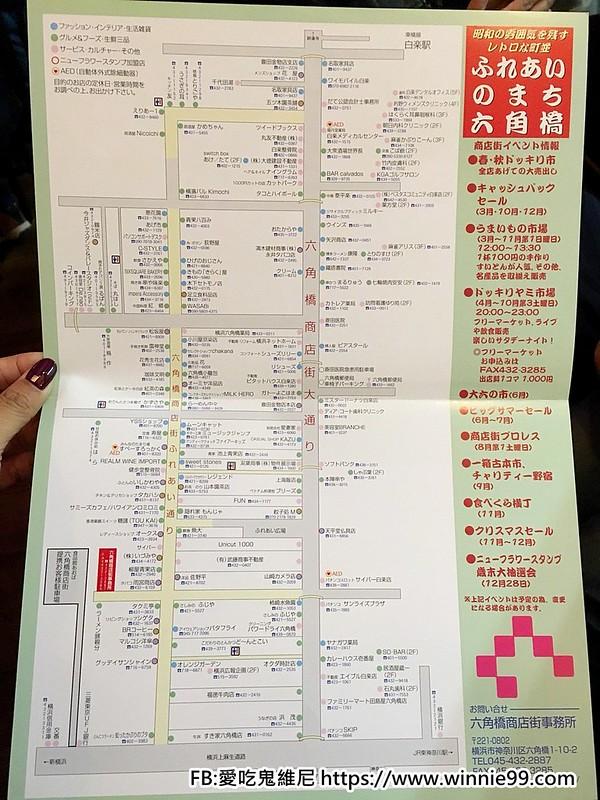 橫濱_181129_0174