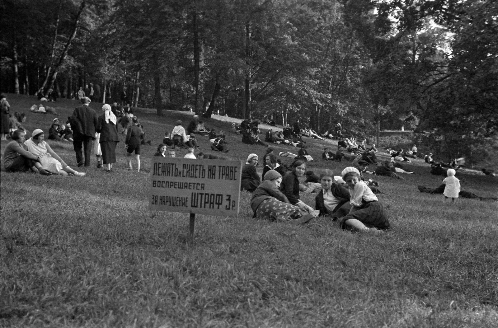 1930-е. В Парке Горького