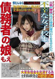 JUKF-018 The Daughter Of An Unhappy Female School Student Debtor Who Was Made To Take Over The Debts The Father Made Of Dark Money Moe Hazuki