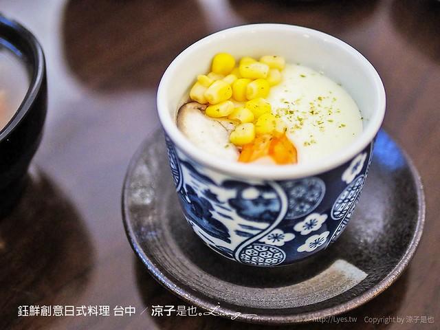 鈺鮮創意日式料理 台中 1