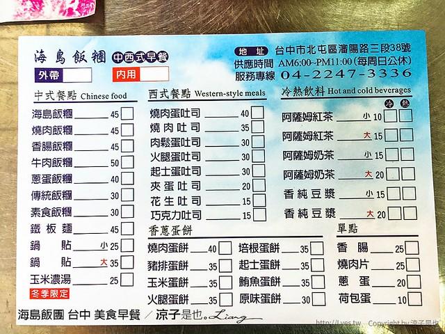 海島飯團 台中 美食早餐 2