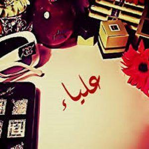 شعر اسم علياء , اشعار باسم علياء 2019 , قصائد شعر لاسم علياء