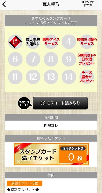 日本酒原価酒蔵app 秋葉原店 38