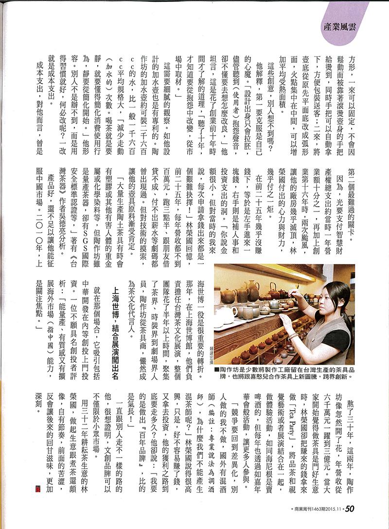 15-1127商業週刊(2)_800