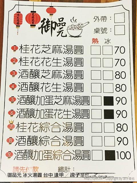 御品元 冰火湯圓 台中 逢甲 10