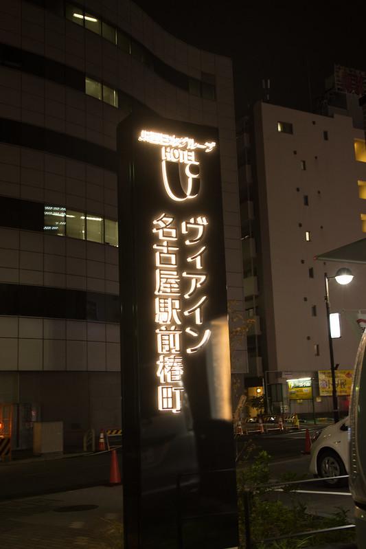 10-04-2018 Japan Day 0 WP-1