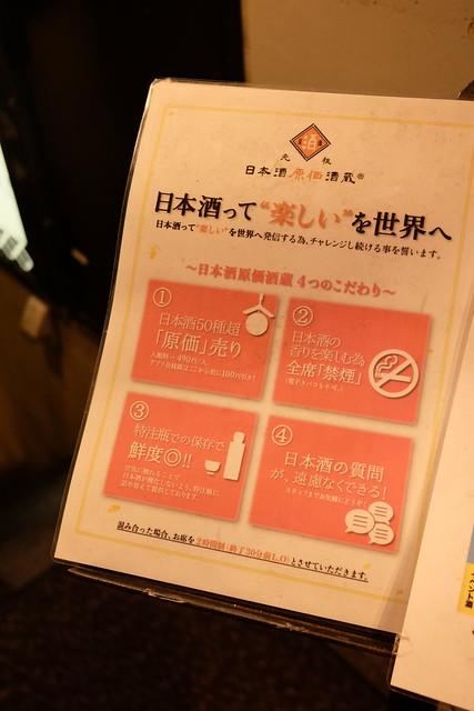 日本酒原価酒蔵 秋葉原店 02