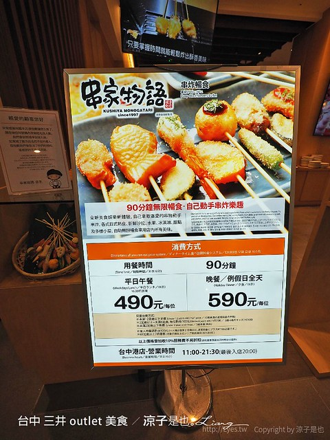 台中 三井 outlet 美食 34