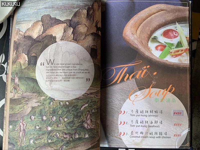 Thai.J 泰式餐廳 10