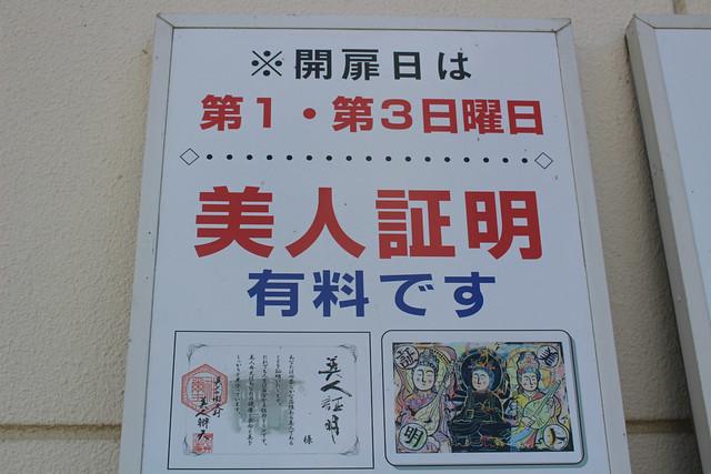 itsukushima-gosyuin005
