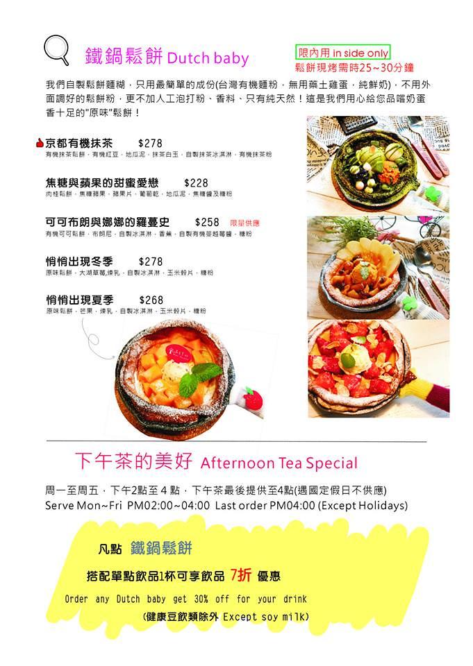 台北遇見美好早午餐下午茶餐點價位訂位價格menu (2)