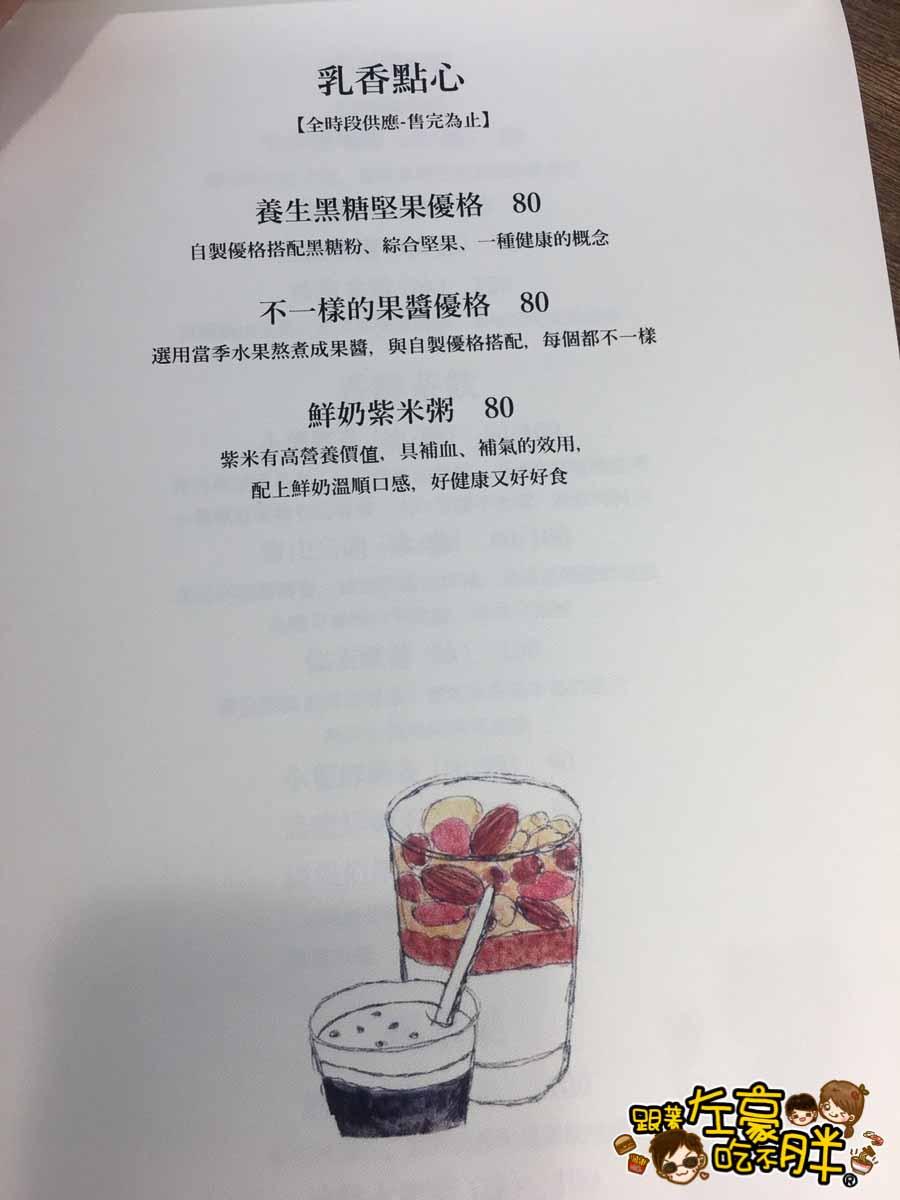 迪波波藝食館菜單-12
