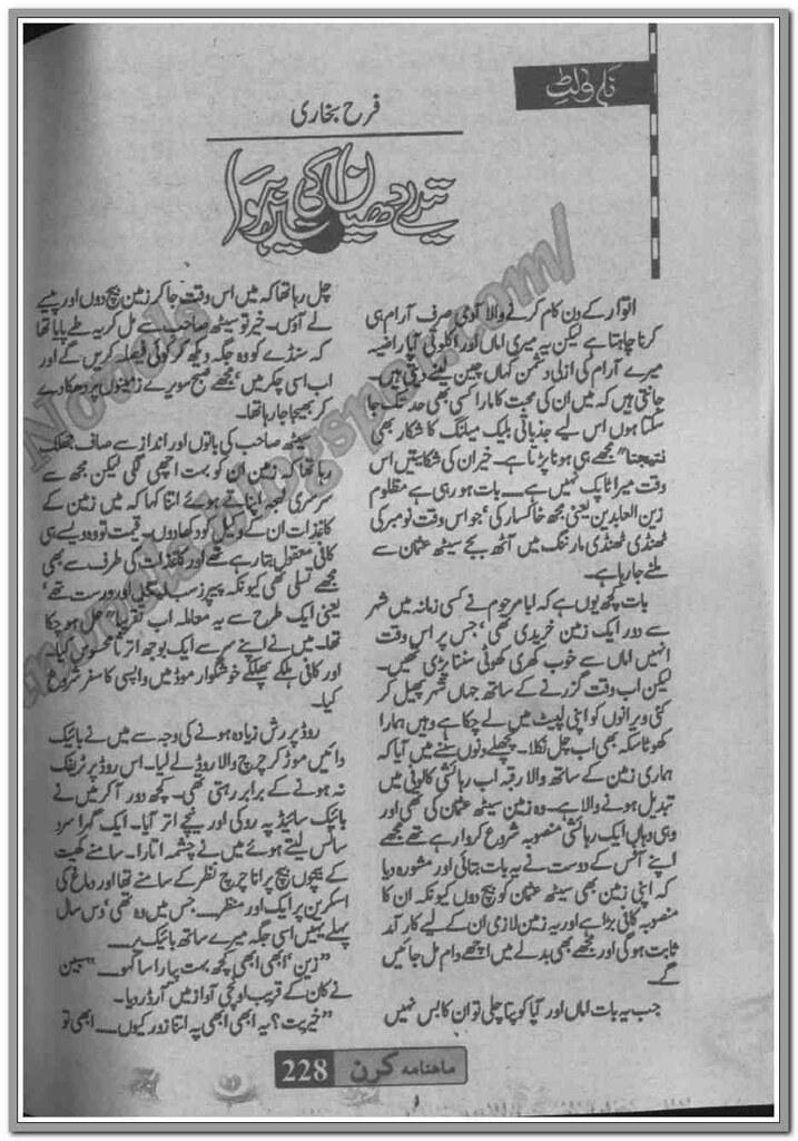 Tery Dhian Ki Tez Hawa Complete Novel By Farah Bukhari