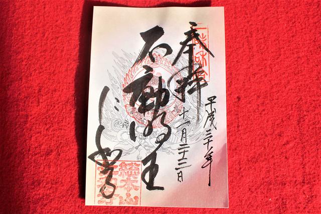 ninnaji-gosyuin013
