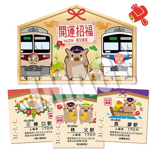 開運記念入場券(2019年)