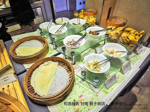 和逸飯店 台南 親子飯店 106