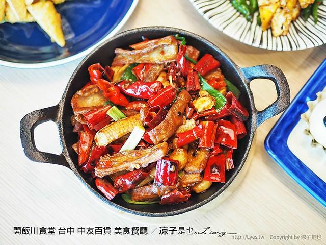 開飯川食堂 台中 中友百貨 美食餐廳 25