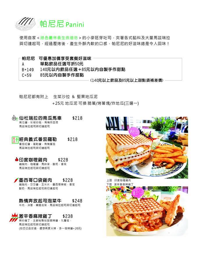 台北遇見美好早午餐下午茶餐點價位訂位價格menu (5)