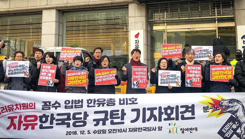 20181205_비리유치원 옹호하는 자유한국당 규탄