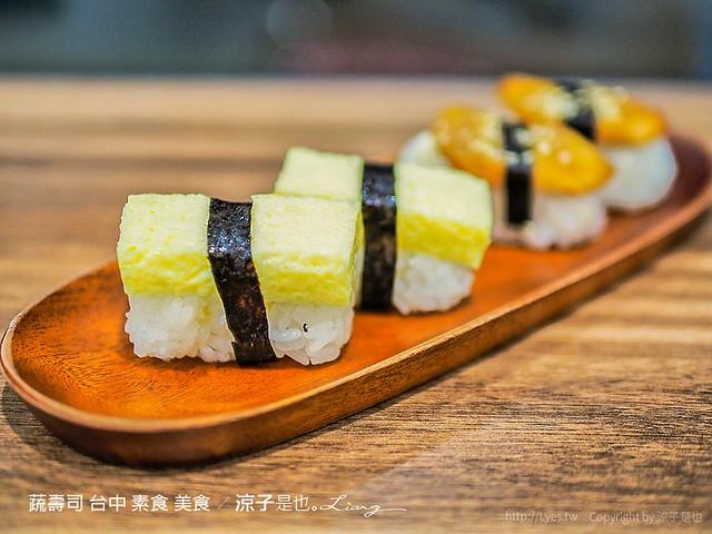 蔬壽司 台中 素食 美食 24