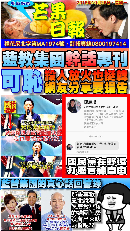 181106芒果日報--口蹄疫區--殺人放火要挺韓,網友評論嗆提告