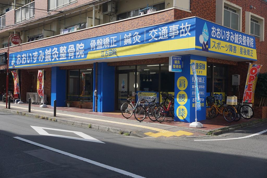 おおいずみ鍼灸整骨院(江古田)