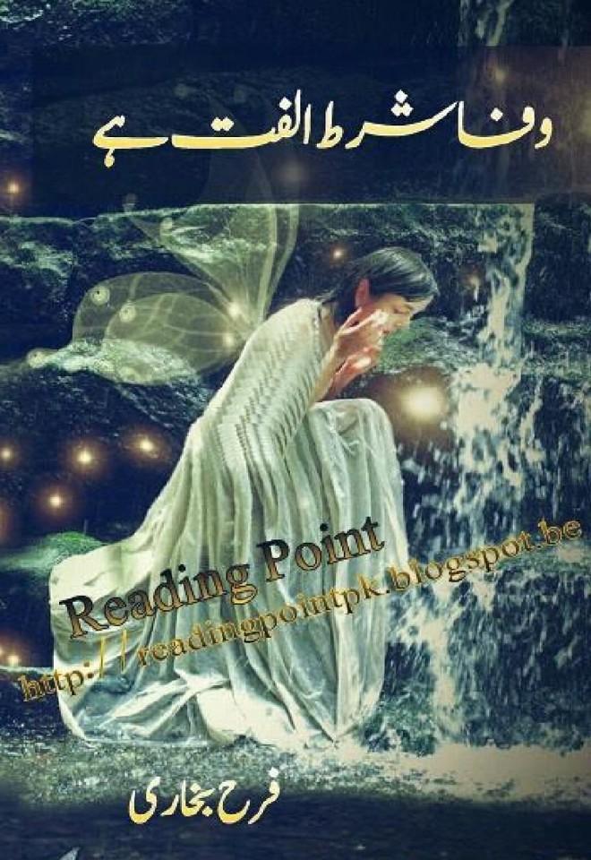 Wafa Shart e Ulfat Hai Complete Novel By Farah Bukhari
