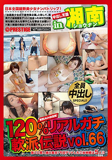 TUS-066 120% Real Gaguchi Legend Vol.66 All Swimwear Beautiful Girls In Shonan Floating In! !
