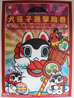 "玩具探險隊:Teresa Chiba【犬張子進擊繪卷2】Teresa Chiba Exhibition ""Inu-Harigon Attack!! 2 2018 Paradise 台北個人展覽"