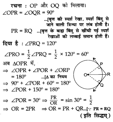 CBSE Sample Papers for Class 10 Maths in Hindi Medium Paper 1 S10
