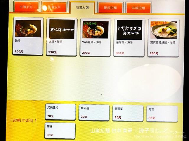 山嵐拉麵 台中 菜單 3