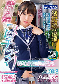 MDTM-464 Lolita Licking Uniform Uniform Refre For Newcomer Vol.004 Mai Yashiro