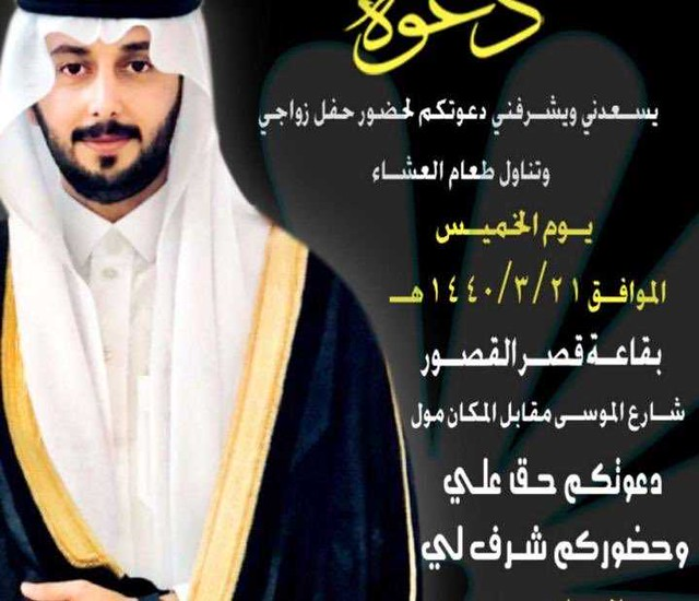 4831 Saudi Groom stabbed during the wedding ceremony 01