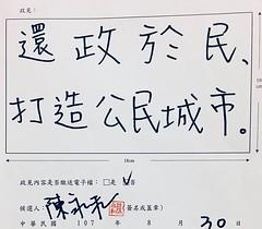 陳永和競選政見