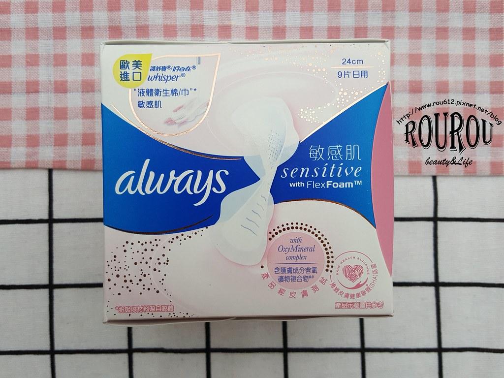 好自在液體衛生棉敏感肌日用1