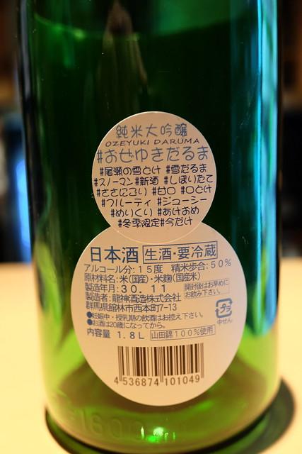 日本酒原価酒蔵 秋葉原店 13