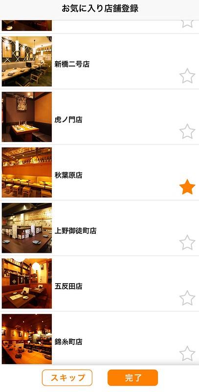 日本酒原価酒蔵app 秋葉原店 40