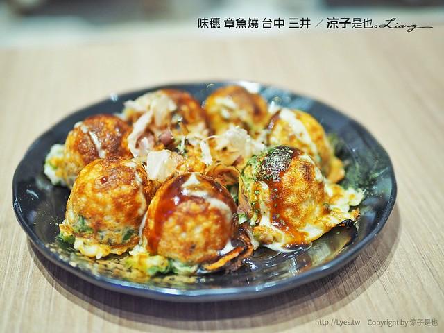 味穗 章魚燒 台中 三井 8