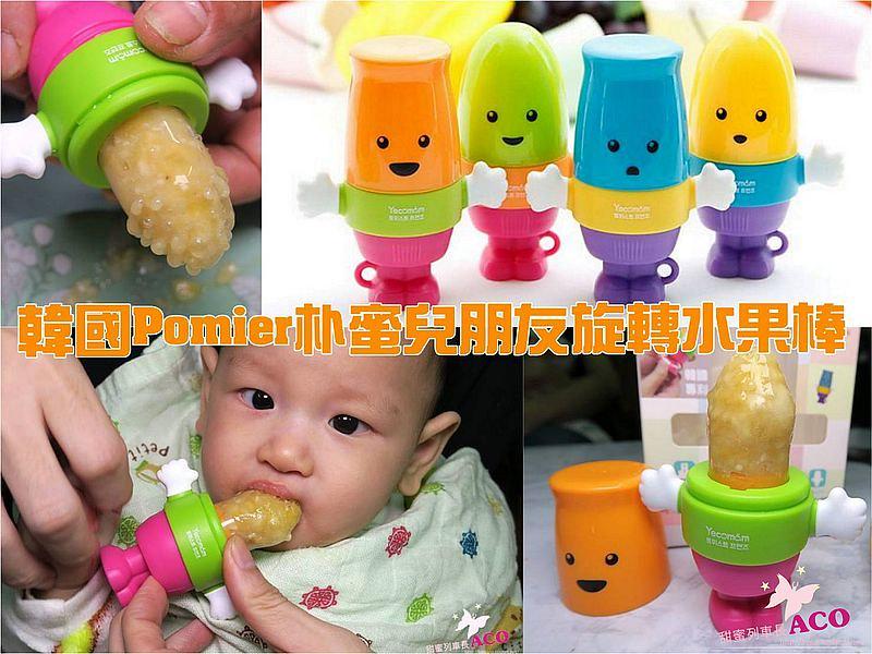 韓國 Pomier 朴蜜兒 水果棒 11984.jpg