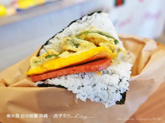 樂米屋 台中飯團 沖繩 6