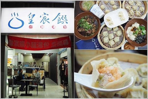 皇宸饌小籠湯包 (1)