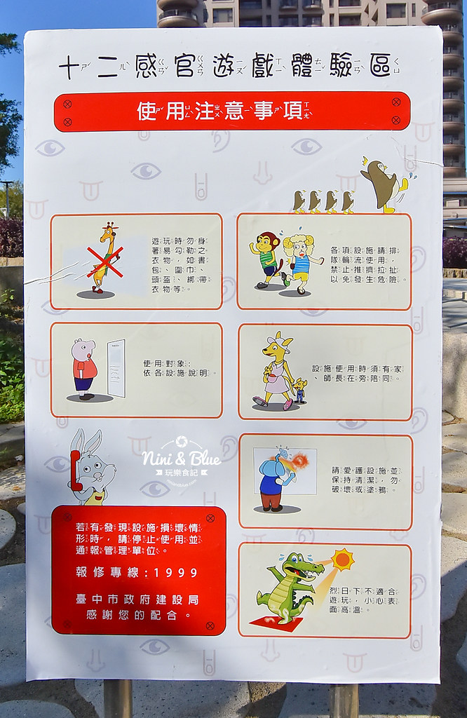 文心森林公園.十二感官遊戲設施22
