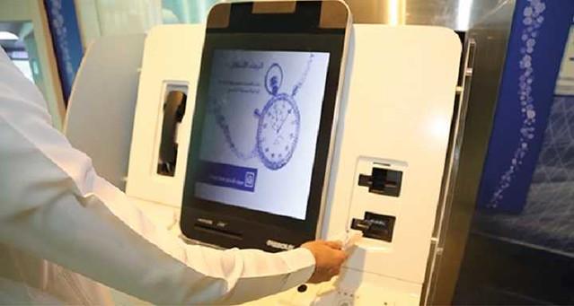 4953 How to renew Al Rajhi ATM card online 03