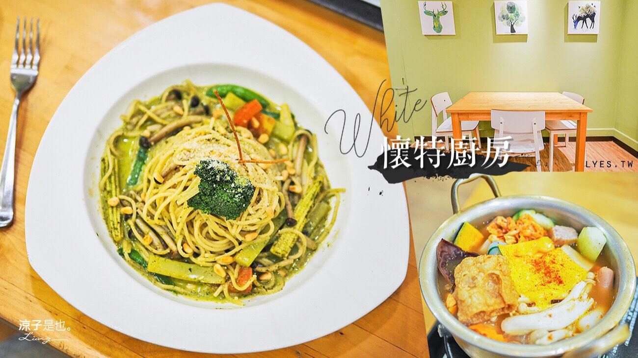 懷特廚房 台中 素食 蔬食 美食 中醫商圈