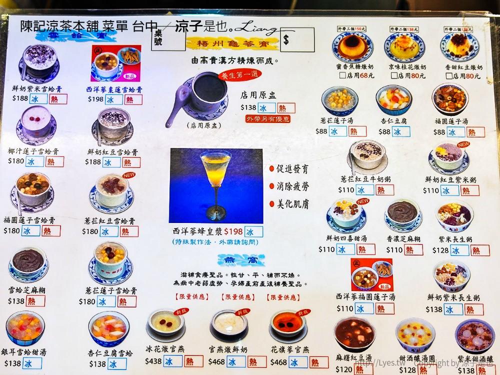 陳記涼茶本舖 菜單 台中 1
