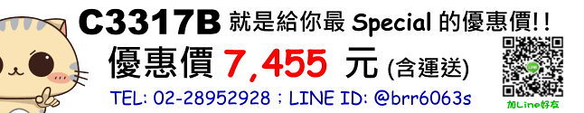 price-c3317b